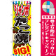 のぼり旗 ジャンボたこ焼 (SNB-580) [プレゼント付]