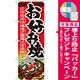 のぼり旗 お好み焼 内容:お好み焼 (SNB-585) [プレゼント付]
