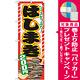 のぼり旗 はしまき 内容:200円 (SNB-606) [プレゼント付]