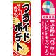 のぼり旗 フライドポテト 内容:黒文字 (SNB-618) [プレゼント付]