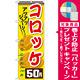 のぼり旗 コロッケ 内容:50円 (SNB-631) [プレゼント付]