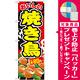 のぼり旗 焼き鳥 内容:一本80円~ (SNB-672) [プレゼント付]