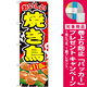 のぼり旗 焼き鳥 内容:一本110円~ (SNB-675) [プレゼント付]