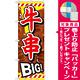 のぼり旗 牛串 内容:牛串BIG (SNB-687) [プレゼント付]