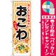 のぼり旗 内容:おこわ (SNB-702) [プレゼント付]