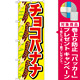 のぼり旗 チョコバナナ (SNB-726) [プレゼント付]