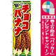 のぼり旗 旨いチョコバナナ (SNB-728) [プレゼント付]