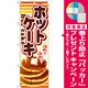 のぼり旗 内容:ホットケーキ (SNB-729) [プレゼント付]