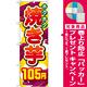 のぼり旗 焼き芋 内容:105円 (SNB-740) [プレゼント付]