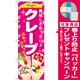 のぼり旗 クレープ 内容:ピンク (SNB-752) [プレゼント付]