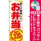 のぼり旗 お弁当 内容:330円 (SNB-763) [プレゼント付]