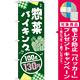 のぼり旗 惣菜バイキング100g 内容:130円 (SNB-787) [プレゼント付]