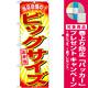 のぼり旗 ビッグサイズお弁当 (SNB-796) [プレゼント付]