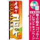 のぼり旗 手作りコロッケ (SNB-811) [プレゼント付]