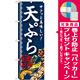 のぼり旗 天ぷら サクッと美味しい!(SNB-813) [プレゼント付]