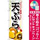 のぼり旗 サクッと美味しい天ぷら (SNB-814) [プレゼント付]