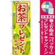 のぼり旗 お茶プレゼント (SNB-819) [プレゼント付]