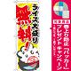 のぼり旗 ライス大盛り無料 (SNB-820) [プレゼント付]