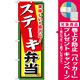 弁当のぼり旗 内容:ステーキ弁当 (SNB-858) [プレゼント付]
