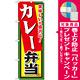 弁当のぼり旗 内容:カレー弁当 (SNB-861) [プレゼント付]