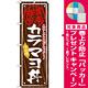 丼物のぼり旗 内容:カラマヨ丼 (SNB-871) [プレゼント付]