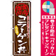 丼物のぼり旗 内容:コラーゲン丼 (SNB-873) [プレゼント付]
