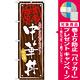 丼物のぼり旗 内容:中華丼 (SNB-874) [プレゼント付]
