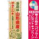ご当地のぼり旗 山形県産 内容:ササニシキ (SNB-891) [プレゼント付]