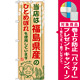 ご当地のぼり旗 福島県産 内容:ひとめぼれ (SNB-894) [プレゼント付]