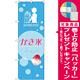 のぼり旗 かき氷 summer style (32568) [プレゼント付]