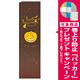 のぼり旗 スリムのぼり HAPPY HALLOWEEN (5068) [プレゼント付]