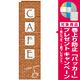 スリムのぼり カフェ レンガ調 (5079) [プレゼント付]