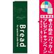 スリムのぼり 表記:ブレッド Bread for special cafe time (5846) [プレゼント付]