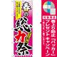 のぼり旗 春の総力祭 (60037) [プレゼント付]