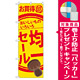 のぼり旗 均一セール (60256) [プレゼント付]