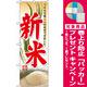 のぼり旗 新米  下段にお米のイラスト(60327) [プレゼント付]