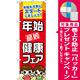 のぼり旗 年始節約健康フェア (60501) [プレゼント付]