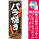 のぼり旗 バラ焼き (7060) [プレゼント付]