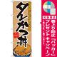のぼり旗 タレかつ丼 (7073) [プレゼント付]