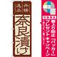 のぼり旗 奈良漬け (7076) [プレゼント付]