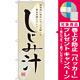 のぼり旗 しじみ汁 (7085) [プレゼント付]