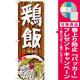 のぼり旗 鶏飯 (7092) [プレゼント付]