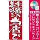 のぼり旗 表示:季節の美味を当店で 7132 [プレゼント付]