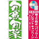 のぼり旗 表記:旬魚旬菜 (7145) [プレゼント付]