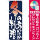 のぼり旗 表記:冬のあったか料理 (7154) [プレゼント付]