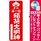 神社・仏閣のぼり旗 正一位稲荷大明神 赤 幅:60cm (GNB-1822) [プレゼント付]