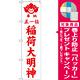 神社・仏閣のぼり旗 正一位稲荷大明神 白 幅:45cm (GNB-1825) [プレゼント付]