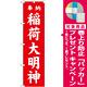 神社・仏閣のぼり旗 稲荷大明神 赤 幅:45cm (GNB-1827) [プレゼント付]