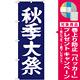 神社・仏閣のぼり旗 秋季大祭 幅:60cm (GNB-1850) [プレゼント付]