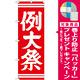 神社・仏閣のぼり旗 例大祭 赤 幅:60cm (GNB-1854) [プレゼント付]